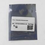 Чип HP CLJ 1500/2500/2550/2820/2840 (C9703A/Q3963A) Magenta