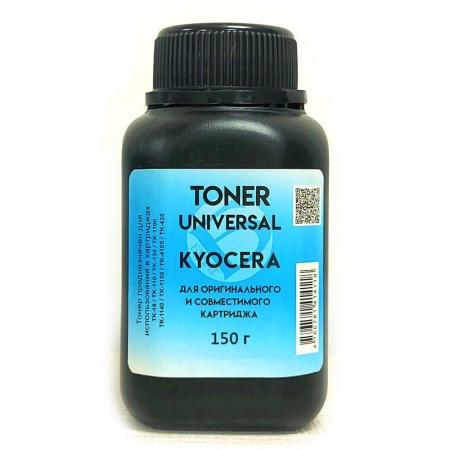 Тонер Kyocera Universal (150 гр)